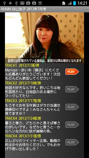 谷山浩子のオールナイトニッポンモバイル2013年 7月号