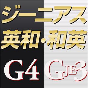 ジーニアス英和・和英辞典 | 音声10万語付:G4・GJE3 書籍 App LOGO-硬是要APP