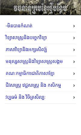 Khmer New Dictionary 1.1 screenshot 458598