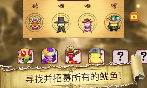 【免費冒險App】Squids Wild West-APP點子