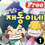 [무료]우당탕탕 재동이네1
