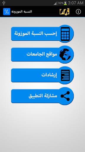 【免費工具App】النسبة الموزونة-APP點子