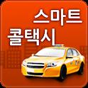 스마트 택시 icon