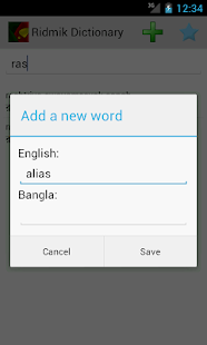 Ridmik Bangla Dictionary - screenshot thumbnail