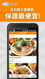半價美食、住宿券‧GOMAJI團購網 - screenshot thumbnail