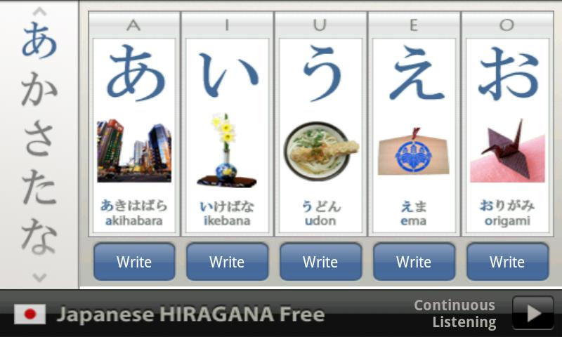 Japanese HIRAGANA Free - screenshot