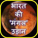 भारत की 'मंगल' उड़ान