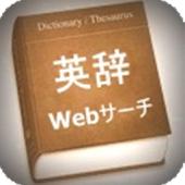 英辞Webサーチ