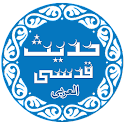 圣训Qudsia - 伊斯兰电子书 icon