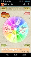 Screenshot of 恵方コンパス