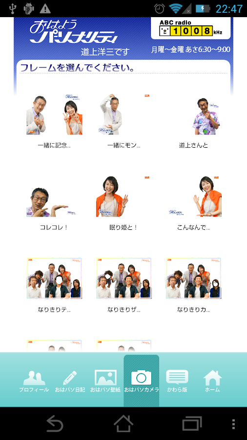 おはパソ公式アプリ - screenshot