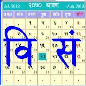 BS Calendar / Patro / पात्रो