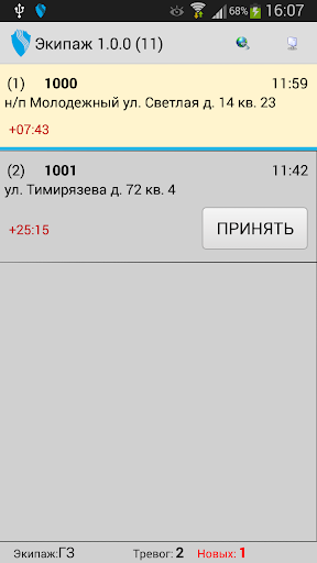 Экипаж Приток-А