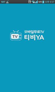 티비야 - 스마트폰실시간무료TV 티비