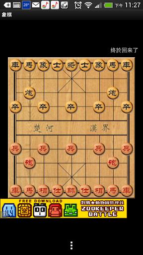 【免費益智App】象棋-APP點子