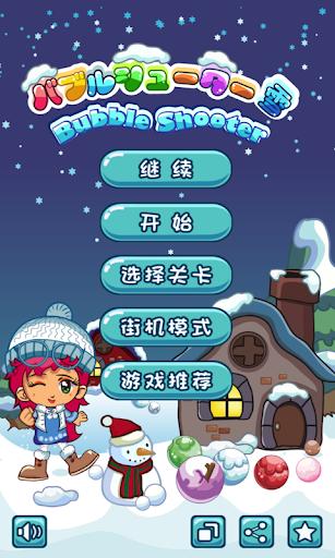 雪球泡泡龍 - Bubble Shoot 簡單好玩的益智遊戲