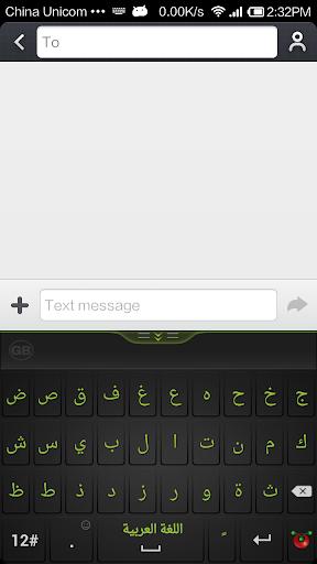 国笔阿拉伯语键盘