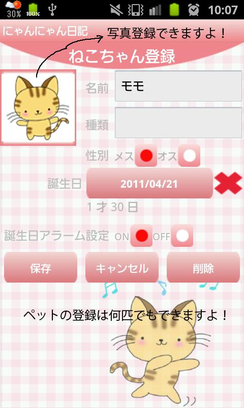 Cat Diary Free(Pet)- screenshot