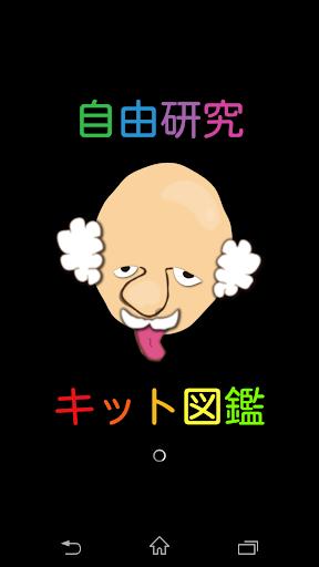 自由研究キット図鑑