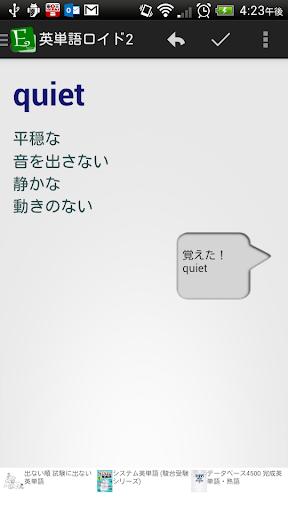 英単語ロイド2
