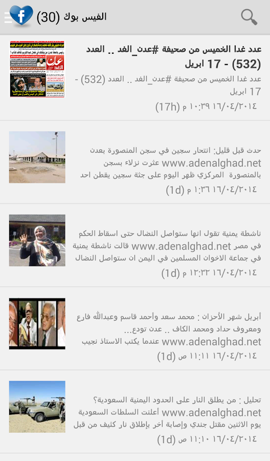 ‫عدن الغد adenalghad‬‎- screenshot