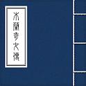 木兰奇女传 icon