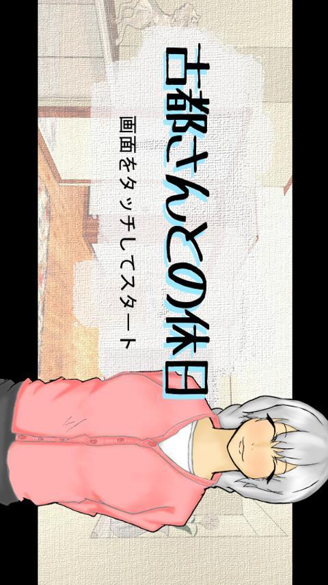 古都さんとの休日- スクリーンショット
