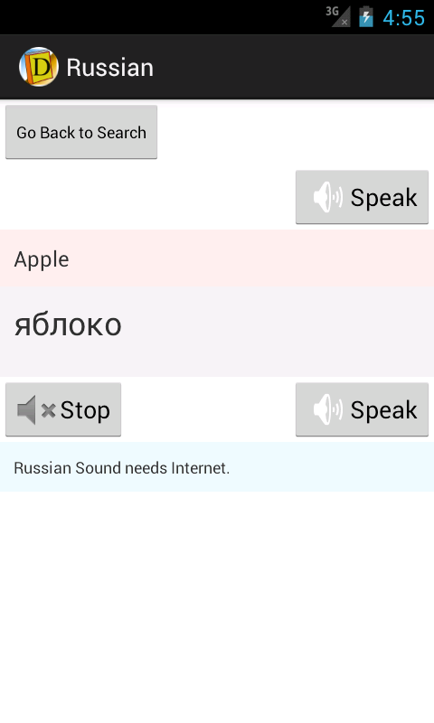 English Russian Dictionary - screenshot