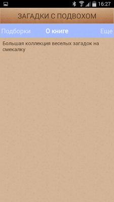 Загадки с подвохом - screenshot