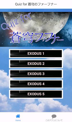 Quiz for 蒼穹のファーフナー EXODUS