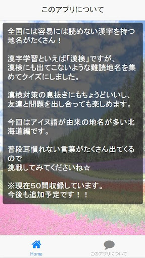 漢検にも出ない難読地名<北海道編> 教育 App-愛順發玩APP