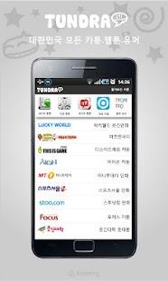 툰드라-모든 무료웹툰,카툰,만화,유머 - screenshot thumbnail