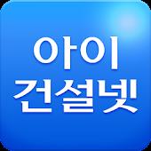 입찰정보 아이건설넷 앱-스마트 분석(모바일 공고관리)