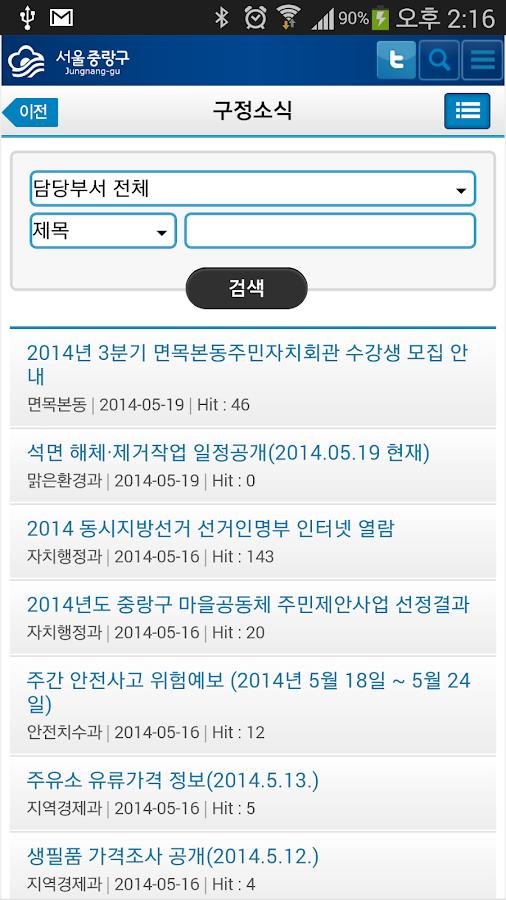 스마트중랑- screenshot