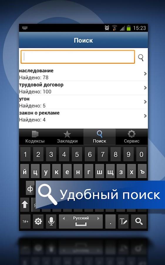 ГАРАНТ. Все кодексы РФ- screenshot