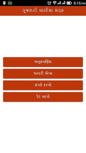 Gujarati Chalisa Sangrah