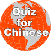 Chinese: Quiz of Capitals