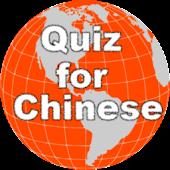 Chinese: Quiz of Capitals