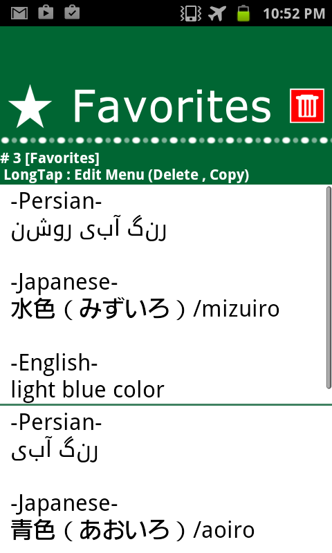 Persian Japanese Dictionary- screenshot