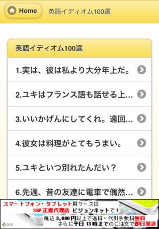 玩免費教育APP|下載英語イディオム100選 app不用錢|硬是要APP