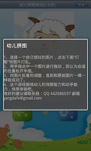 Children Puzzles幼儿拼图(>2.2) - screenshot thumbnail
