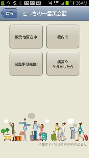 【免費旅遊App】あんサポ24-APP點子