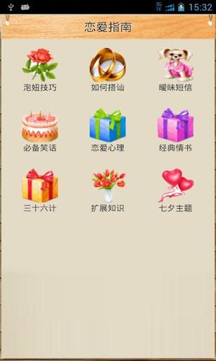 玩娛樂App|泡鈕秘籍免費|APP試玩