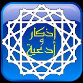 Athkar - أذكار وأدعية