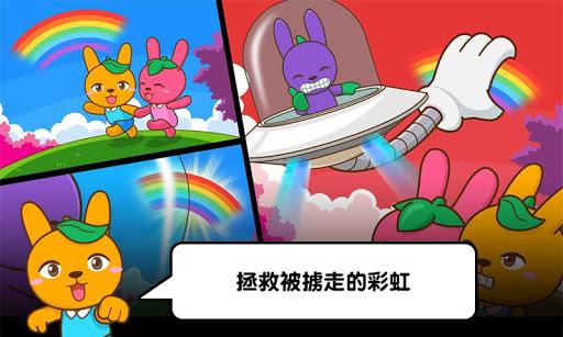 七色彩虹大冒险