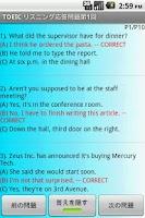 Screenshot of TOEIC リスニング応答問題第1回