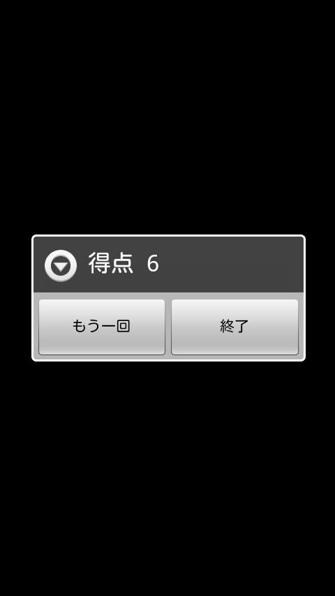 ハエタッチ- screenshot