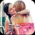 أجمل رسائل وصور صداقة 2014 icon