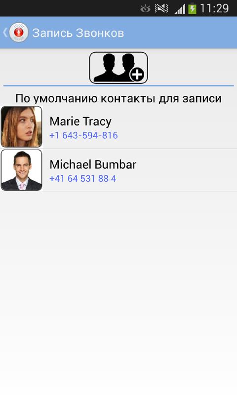 Скачать Запись Звонков - полная версия 3 6 на андроид