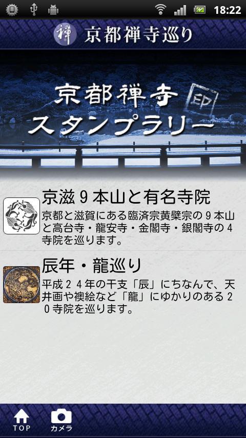 京都禅寺巡り- screenshot